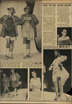 העולם הזה - גליון 2605 - 5 באוגוסט 1987 - עמוד 31 | ומעצבות הצעירות, בנות הווו החדש קולקציה מתאימה יותר לדמויות המו( )25 מראשון־לציון. דליה המעודנת פיעות בספריו של צ׳ארלס דיקנס. עיצבה חליפות־ערב ושמלות — אחת עט