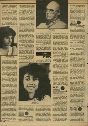 העולם הזה - גליון 2605 - 5 באוגוסט 1987 - עמוד 37 | רופאה עובדות חדשות, עליהן לא ידעה כלל עד לאותו רגע. הוא סיפר לה כי המנוחה היתה אלרגית לאקאמול ולאופטאלגין, וכי בדיקות־המעבדה העלו שבמרה נמצאו שרידים של