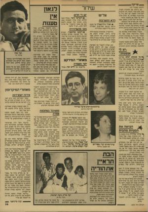 העולם הזה - גליון 2605 - 5 באוגוסט 1987 - עמוד 39 | _ שייקר• (המשך מעמוד )10 וכך ביימתי את התוכנית השניה. בזמן שהם עמדו לעשות את התוכנית השלישית הופעתי עם ז׳אק ברל ב־אולימפית בפאריס. אז ניסים אלוני לקח על עצמו