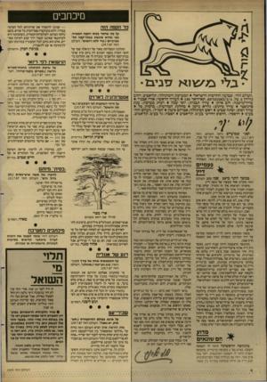 העולם הזה - גליון 2605 - 5 באוגוסט 1987 - עמוד 4 | מיכחבים כר הקפה הזה • בלי 7יני ב• 7 על מה שחסר בכוס הקפה המצויה, כפי שהיא מוגשת נבתי״קפה תל״ אביביים(״עיר ללא רחמים׳ ,העולם הזה .)29.7.87 התלונה המצודקת מאוד