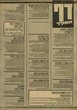 העולם הזה - גליון 2605 - 5 באוגוסט 1987 - עמוד 5 | קידוח בית־לחם הוקפא בעיות למחגיימי החשד כי מקורות מתכוונת ללכוד את כל מי־התהום של הסביבה, להעבירן להתנחלויות ולישראל, ולייבש בכך את הגרה, עורר שערוריה