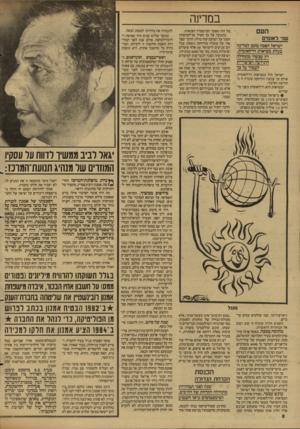 העולם הזה - גליון 2605 - 5 באוגוסט 1987 - עמוד 8 | במדינה העם שגי לאומים ישראל הסבה מזמן למדיגה בעלת מציאות דו-לאומית. רד! עכשיו ממחילה התודעה הציבורית לעמוד על בך ישראל חיה במציאות דו־לאומית. אולם עד עכשיו
