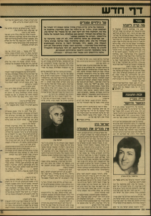 העולם הזה - גליון 2606 - 12 באוגוסט 1987 - עמוד 26 | כך קראתי כי ״זך מחרה־מח־זיק אחרי דן מירון כמו איזו בולגריה אחרי רוסיה הסטאלינית״ ועמוס עוז) וכי מירון ״שלח טייסת לתקוף את סוריה״־מנחם פרי ובאותה שעה ״הוא שלח