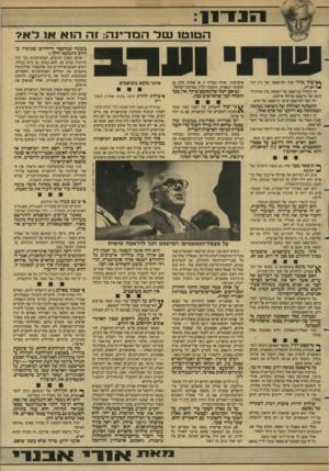העולם הזה - גליון 2606 - 12 באוגוסט 1987 - עמוד 7 | האם האיש הזה היושב על ספסל־הנאשמים, אחד איוואן ג׳ון דמיאניוק, הוא ״איוואן האיום״? … >^ני יכול להעלות על דעתי כמה וכמה \ £סיבות לשקרים של דמיאניוק, אם כן