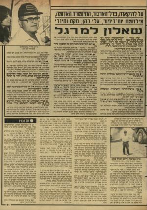 העולם הזה - גליון 2607 - 19 באוגוסט 1987 - עמוד 11 | פירושן שלקחתי על עצמי את כל האחריות לנושא פולארד. … פרשת־פולארד לא העכירה את היחסים בינינו, ולא שינתה מאומה בינינו. … אני בכלל לא מבין איך שרון נדחף לתוך