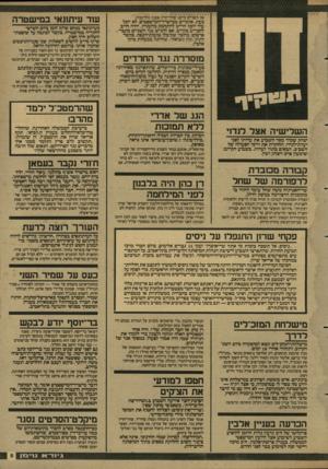 העולם הזה - גליון 2607 - 19 באוגוסט 1987 - עמוד 5 | שד עיתזנאי במישטרה העיתונאי מנחם שיזף זומן בדם השישי לחקירה במישטרה, בקשר לכתבה על שופטת־השלום חיה חפץ.