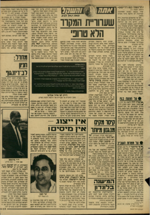 העולם הזה - גליון 2610 - 9 בספטמבר 1987 - עמוד 25 | בתיקזן — • על מטווח השביב ^ סי שהוסבר לי, כל ש.ב. בעולם *מגסה להפעיל בשירותו דווקא אגשים בעלי מעמד ויוקרה וכוי.