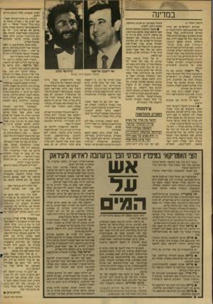 העולם הזה - גליון 2610 - 9 בספטמבר 1987 - עמוד 8 | במילחמת איראן־עיראק יש אי־סימטריה לגבי זרם הנפט. … האמתלה: איראן דחתה את הצעת האו״ם להפסקת־האש, אחרי שעיראק נענתה לה. … אם ארצות־הברית תגיב, היא תימצא למעשה