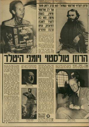 העולם הזה - גליון 2610 - 9 בספטמבר 1987 - עמוד 9 | עורך־הדין יורם שפטל לסניגוריה במישפטו של ג׳ון איוואן ביקש לברר מיהו המומחה שחשף את כימאי.