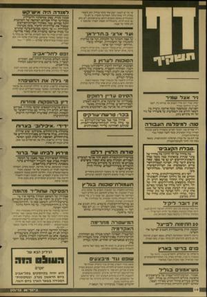 העולם הזה - גליון 2611 - 16 בספטמבר 1987 - עמוד 10 | עד כה יש לאמנה •שוב אחד בלבד בגליל, הוא מיצפה־נטורה, ליד צומת־גולני. לאחרונה התברר, כי לא כל המתגוררים במקום תומכים דווקא בגוש־אמונים, ויש בהם גם יונים דתיות.