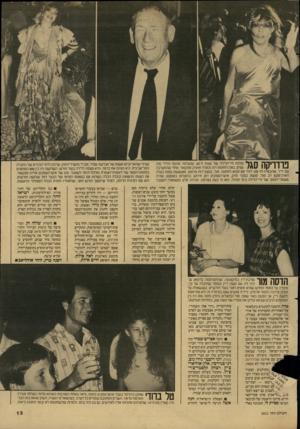 העולם הזה - גליון 2611 - 16 בספטמבר 1987 - עמוד 13 | מלכת ח״־הלילה של שנות ה־ ,60 שנעלמה מהנוף הלילי מזה ך ון ־י ך ון ל מ ! ווו #111 ^ 1 1| /שנים, באה לחתזנת רנה נכסלר נאיציק ספקטנר, אחרי שהתערבה עס יריד, שהבטיח