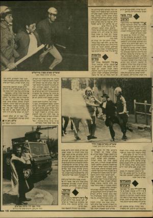 העולם הזה - גליון 2611 - 16 בספטמבר 1987 - עמוד 15 | לים עבי־פרווה, כשהם מובילים ילדים קטנים ששקיות־ניילון בידיהם. גדי משי ושיפון ^ חרי שערכנו סיור מקיף בשכו־נה וכל שללנו העיתונאי הסתכם במודעות הקוראות