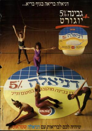 העולם הזה - גליון 2611 - 16 בספטמבר 1987 - עמוד 2 | דניאלה בריאה בגוף
