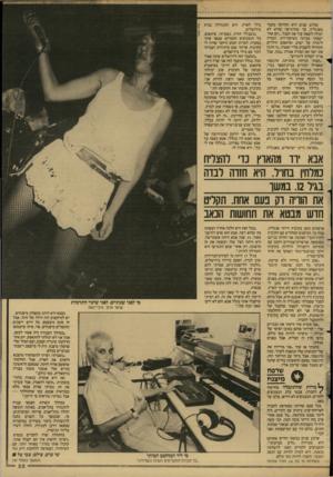 העולם הזה - גליון 2611 - 16 בספטמבר 1987 - עמוד 25 | שלוש שנים היא החזיקה מעמד באנגליה, עד שהרגישה שהיא לא יכולה לשאת עוד את הסבל .״יום אחד ישבתי בכיתה בשיעור־דת. המורה לימדה על ישוע, ופיתאום הילדים התחילו להצביע