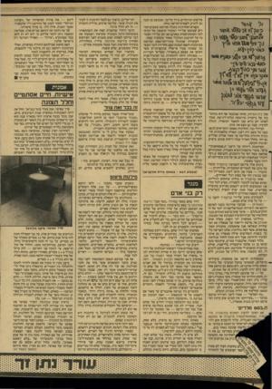 העולם הזה - גליון 2611 - 16 בספטמבר 1987 - עמוד 27 | ג ן ׳ ןחף ^ ז ^ ץ <$ין ה< 1#י ין וין >מ^רמ*1י ^יזג׳^:י׳ א ו 0י>ן 0ץ . 4 א ^ וזג1 ^ וגי 8מ ג * #י סקי בית המרחץ, מחזה שנתכבד אף הוא בקיתו־נות של ביקורת מרושעת