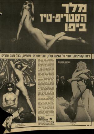 העולם הזה - גליון 2611 - 16 בספטמבר 1987 - עמוד 28 | ריטה קאדילאק: אחרי כל הופעה שלה, שני צעירים יפהפיים, ובכל פעם אחרים ״כשהתחלתי לפני 27 שנה, הסטריפ״טיז היה אמנות. עירום נוצץ ויפה. במשך הזמן זה התלכלך והפך