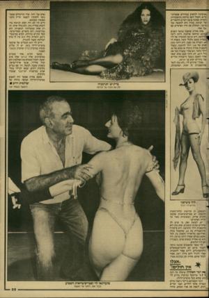 העולם הזה - גליון 2611 - 16 בספטמבר 1987 - עמוד 29 | ממשיכה להופיע במחירים אסטרונומיים. הקהל יושב מרותק בהופעותיה, למרות שאינה עושה דברים וולגאריים על הבימה. מגדה היא למעשה גבר גרמני, המחלק את חייו הפרטיים עם גבר
