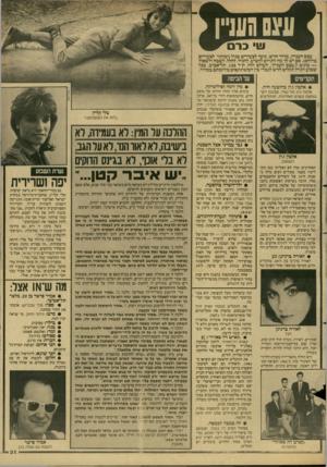 העולם הזה - גליון 2611 - 16 בספטמבר 1987 - עמוד 31 | ו1ע 0תעניין ש בר עצם העניין. מדור חדש. נועד לצעירים בגיל(ומותר לצעירים ברוחם) .אם יש לך מה לתרום להציע, להגיד, להלל, לשבח ולשאול — כתוב ל״עצם העניין״ ,העולם