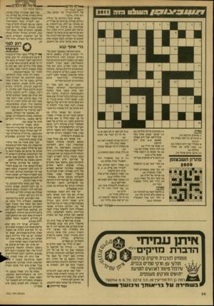 העולם הזה - גליון 2611 - 16 בספטמבר 1987 - עמוד 32 | *ייייד ףחדש (המשך מעמוד )27 של לוחות־הברזל של המיצב שלו הוא כחול ״טיבעי״. שפיצר פועל בתחומם של גבולות נזילים: עבודתו גם חזקה גם שברירית, גם מזמינה גם דוחה, גם