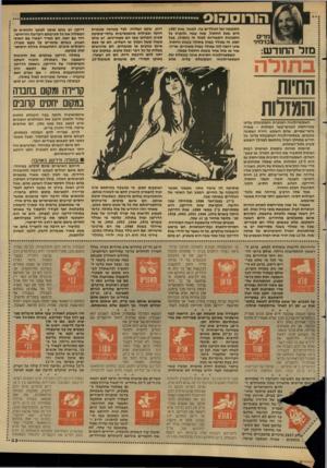 העולם הזה - גליון 2611 - 16 בספטמבר 1987 - עמוד 33 | הורוססוס מרי ם גנימיני מזל החודש: בתודה התקופה ועל הנולדים בה. למשל, שנת 1987 היא שנת החתול, שנה שבה גלומות כל התכונות הקשורות למזל זה (חתול) .בכל זאת, זה