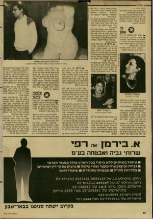 העולם הזה - גליון 2611 - 16 בספטמבר 1987 - עמוד 38 | 2הל ם (המשך מעמוד . )37 הפרוייקטים שאני מגלגל כראש־ליש־כת העיתונות הממשלתית״.״ על אף הבטחתו של פלג(שקויימה על ידו) שלא לטלפן לעיתונאים ולבשר להם על השינוי, דלף