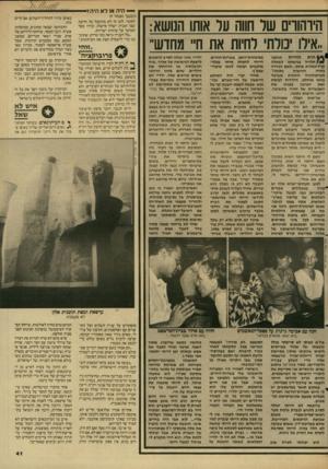 העולם הזה - גליון 2611 - 16 בספטמבר 1987 - עמוד 41 | — היה או לא היה?יי — הירהוויס שר חווה עד אותו הנושא: ..אידו מדת דחיות את ח״ מחדש״ 4 ^ 1הות הוויית קיומנו * א /תלויה בגישתנו לשאלה קרדינאלית אחת :״האם הגזירה