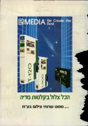 העולם הזה - גליון 2611 - 16 בספטמבר 1987 - עמוד 43 | הכל צלול בקלטות מדיה היבואן: ספוט שרות׳ צילום בע״