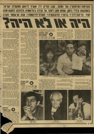 העולם הזה - גליון 2611 - 16 בספטמבר 1987 - עמוד 8 | תערומתיהמיסתוו! של המסו, שבו הודיע דו־ אעדו לוא ש ממשרת שואל באמצשת צ ול ביטון, שהוא מונן לוותו על ועידה בינראן מית ולהיכנס ל8שא־ומחן ישיר. פויצת־דון־?׳ בהון?׳