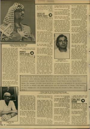העולם הזה - גליון 2611 - 16 בספטמבר 1987 - עמוד 9 | נית־אלון, כשהוא מסביר מדוע אינה מקובלת על הפלסטינים. כל חברי־הכנסת הישראליים שבאו למיפגש הכירו את ערפאת מפגישות קודמות. בין הצדדים היתה פגישה חמה, ובמהלכה