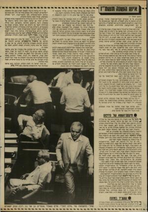 העולם הזה - גליון 2612 - 21 בספטמבר 1987 - עמוד 12 | איש השנה תשס״ז (המשך מעמ 1ד ) 11 לני טל חעולם חזח מסוגננים, על פי המוסיקה והכוריאוגראפיה שחוברו עבורם. לעיתים קרובות זה גלש לקומדיה, ולא חסרו גם מומנטים של