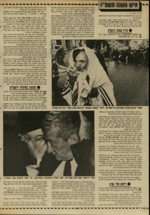 העולם הזה - גליון 2612 - 21 בספטמבר 1987 - עמוד 14 | (הנושך סעמזד ) 13 הפך את סיעות־האופוזיציה הקטנות, חסרות־הכוח, לגופי־מחאה תיקשורתיים. גם בכנסת חלו שינויים קלים במהלך השנה, כאשר שתי סיעות־יחיד(יגאל הורביץ