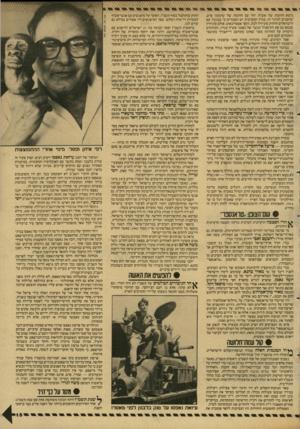 העולם הזה - גליון 2612 - 21 בספטמבר 1987 - עמוד 15 | אחרי רצח שני חוטפי־האוטובוס בקו ,300 מילא גינוסר תפקיד חשוב בהעלמת האמת ובפיברוק עדויות־השקר. … פרשת האוטובוס בקו 300 הסתיימה בתשמ״ז בקול ענות־חלושה.