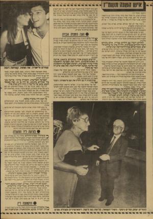 העולם הזה - גליון 2612 - 21 בספטמבר 1987 - עמוד 20 | > 1איש השנה תשמ״ז (המשך מעמוד ) 19 ב שלו ש שנים. גרו בחדר אחד ביחד. בדירה היתה גם מירפאת־השיניים ש ל האב. בבית שררה בשנים הראשונות אווירה של חיסכון, אם כי תמיד