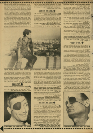 העולם הזה - גליון 2612 - 21 בספטמבר 1987 - עמוד 21 | אדם אחר, שהיה עתיר תאונות ופציעו ת: אי ש השנה תשי״ז ותשכ״ז, משה דיין. כמו ניר, איבד דיין את עינו, השמאלית. אצל דיין זה קרה בפעולה קרבית, במהלך הפלישה הבריטית