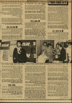 העולם הזה - גליון 2612 - 21 בספטמבר 1987 - עמוד 22 | העיתונאית המעיד. (המשך מעמוד ) 21 איש זה הורשע ברצח אכזרי במיוחד של כמה אזיחים חפים־ מפשע בלבנון. הוא התעלל בהם, ואחר״כך חנק אותם במו ידיו בחבל־ניילון, וזרק את