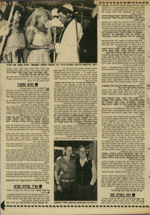 העולם הזה - גליון 2612 - 21 בספטמבר 1987 - עמוד 23 | ^ ז באינעלן יי־ה ניצאון גו ר ף ׳,אר ף הצי 6י 1ת׳ ו:גד 1ל 1ת*.לא הדוהרת ובזעם הכללי על מילחמת־הלבנון כדי לתת ל שי מעון פרס רוב של ממש. אבל ההישג הזעום הספיק כדי