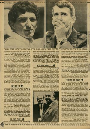 העולם הזה - גליון 2612 - 21 בספטמבר 1987 - עמוד 25 | סגן־אלוף אוליבר נורת, סגן־אלוף עמירם ניר: אולי ועמי. מפקדי גדודים. נחתים ושיריון, שמירת־סוד, אידיאליזם ופעולה בחושך בהפרת־החוק. ועדת־טאואר בדקה בעיקר את תיפקוד