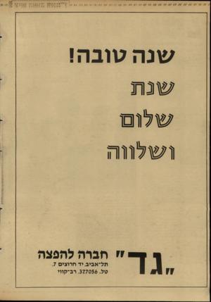 העולם הזה - גליון 2612 - 21 בספטמבר 1987 - עמוד 28 | שנ ה גווב ה! שנ ת שלום ושלווה ״ חברה להפצה תל״אביב, יד חרוצים ,7 טל ,377056