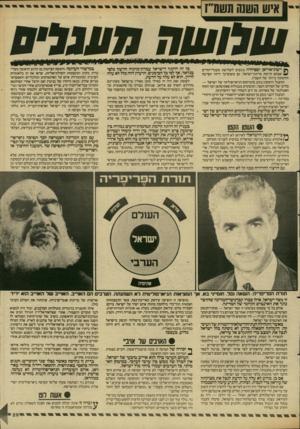 העולם הזה - גליון 2612 - 21 בספטמבר 1987 - עמוד 29 | ^ רשת־איראן וספיחיה נוגעים ל שלו שת מעגלי־החיים שבהם קיימת מדינת־ישראל. גם משום־כך היתה הפרשה החשובה ביותר של תשמ״ז. המעגל הראשון נובע מהמיקום הגיאו־פוליטי של