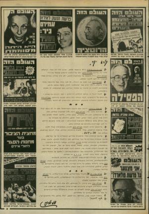 העולם הזה - גליון 2612 - 21 בספטמבר 1987 - עמוד 3 | ה עו ל ם ״סאנד•* מ״מם״ מגרה־ הי ה י 11! 7א? 1-י 1111צ (111 618־ § 601 ״ $ו ז 8 6־011 116\ 5 151^61 :8.10.86 השבועון ״סאנדי טיימס״ מפרסם את גילוייו של מרדכי