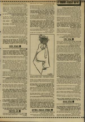 העולם הזה - גליון 2612 - 21 בספטמבר 1987 - עמוד 30 | ( המשך מעמוד ) 29 מדוע היא היתה כה מובנת מאליה? מצריים, המדינה הערבית הגדולה והחשובה ביותר, כוננה ביוז מתה שלום עם ישראל. ועירות־פיסגה ערביות אימצו לעצמן