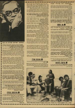 העולם הזה - גליון 2612 - 21 בספטמבר 1987 - עמוד 31 | פרשת־פולארד הברית. היתה סטירת־לחי לארצות־ הגילויים של פרשת־איראו/קונטראס, לפחות בשלב הראשון, שללו את האינטימיות הקודמת שבין המדינות, אינטימיות שה גיעה לידי