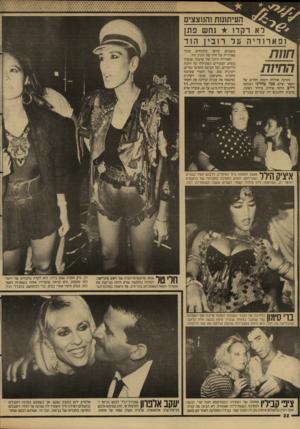 העולם הזה - גליון 2612 - 21 בספטמבר 1987 - עמוד 32 | העיתונות והנוצצים רא רקדו נחש פתן חוות החיות מסיבת פתיחת העסק החרש של הספר וצלם סמי טהרני ושותפו דייב היתה אירוע מיוחד ושונה. מרבית החוגגים היו עטויים בבגדים