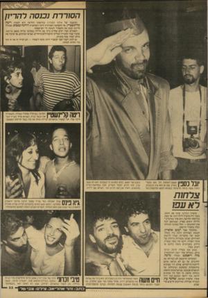 העולם הזה - גליון 2612 - 21 בספטמבר 1987 - עמוד 33 | ה סורר ת נכנסה ל הריון היא הזמרת ריטה הכוכבת של אילוף הסוררת בגירסתה החדשה קליינשטיין. אך ההפתעה האמיתית היתה השחקנית הריונה עזבה את התפקיד לטובת חיי המישפחה.