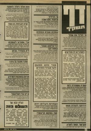 העולם הזה - גליון 2612 - 21 בספטמבר 1987 - עמוד 4 | זה ביקור־גומלין, בעיקבות ביקורו של אברשה טמיר, מנכ״ל מישרד־החוץ, בטוקיו. היפאנים נוהגים לשמור על פרופיל דיסקרטי ביחסים עם ישראל, וביקור של דיפלומט כה בביר הוא