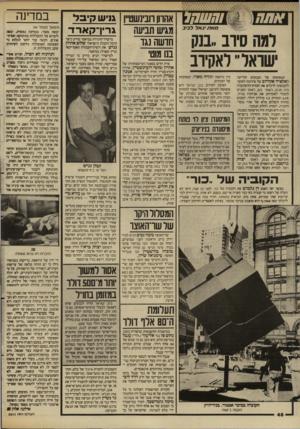 העולם הזה - גליון 2612 - 21 בספטמבר 1987 - עמוד 48 | € 4 * 4 4 4 4 4 ׳4 4 4 *4* 4444444444 •* 4444 1222211 אהרון וובינשס״ן כזאת יגאל לביב מגיש תביעה סיו ב. בנ ק חושה נגד בנו מוטי למה ישראל׳ לאקיוב המפקחת ע ל