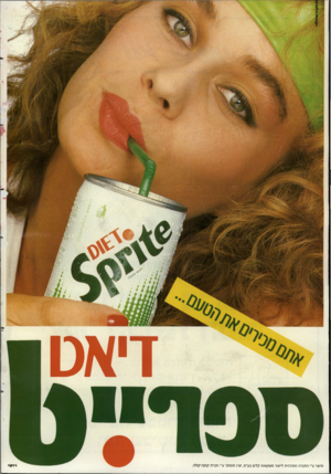 העולם הזה - גליון 2612 - 21 בספטמבר 1987 - עמוד 52 | דיאט מיוצר ע״׳ החברה המרכזית לייצור משקאות קלים בע״מ, יצרן מוסמך ע״׳ חברת