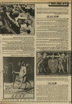 העולם הזה - גליון 2612 - 21 בספטמבר 1987 - עמוד 8 | (המשך מעם 1ד ) 7 תיאוריות כאלה העלו תמיר חיוך אירוני על שפתיהם של אנשים רציניים. הן תואמות את התפיסה של אנשים פרימיטיביים, שאינם מסוגלים להבין תהליכים כלכליים