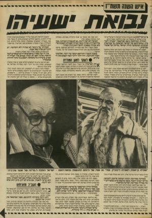 העולם הזה - גליון 2612 - 21 בספטמבר 1987 - עמוד 9 | במהלך הדיון המישפטי על פר ש ת האוטובוס בקו 300 מסר גינו סר הצהרה מזעזע ת: שחוקרי השב׳׳ב משקרים בבתי־המישפט, על־פי היתר שני תן להם.