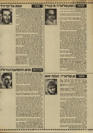 העולם הזה - גליון 2613 - 30 בספטמבר 1987 - עמוד 12 | האיש שנתן תשובה ברורה על שאלות אלה היה יהודי אמריקאי בשם ג׳ונתן פולארד, שכפה את השאלות על כל שאר היהודים. … ועל כל השאלות האפילה השאלה האישית: האם ״בגד״ פולארד